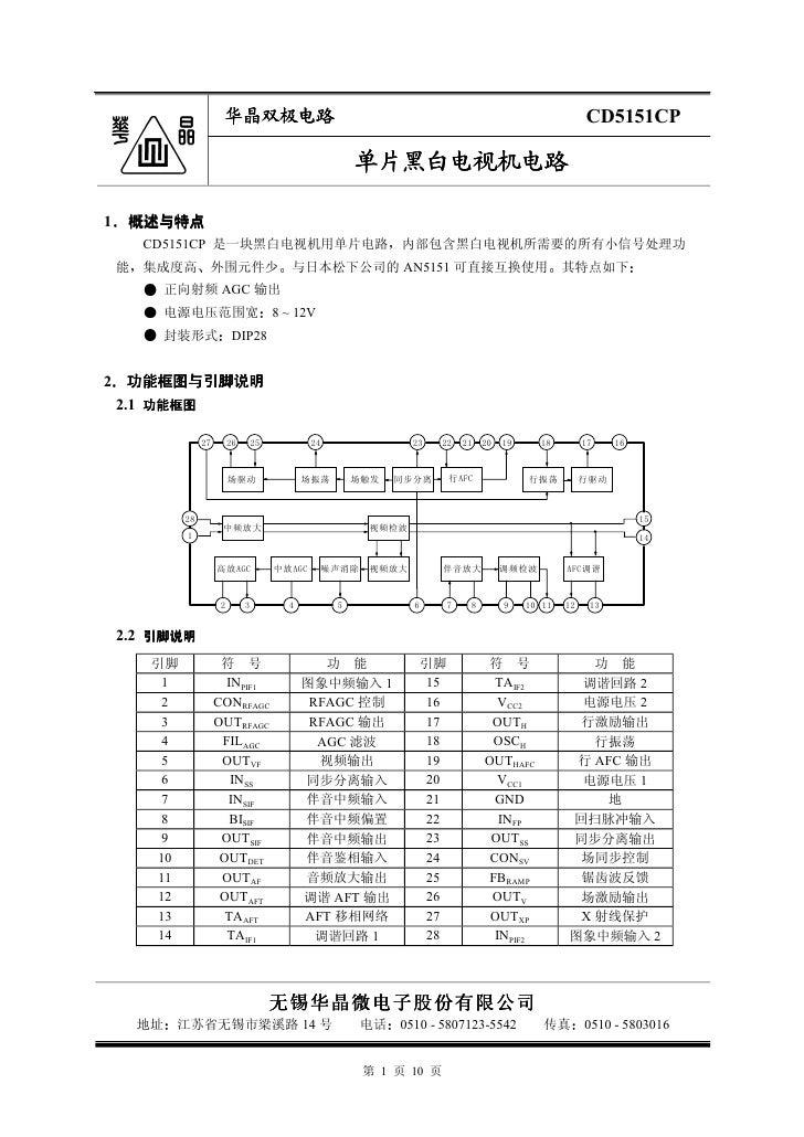 华晶双极电路                                                 华晶双极电路                                                      单片黑白电视机...