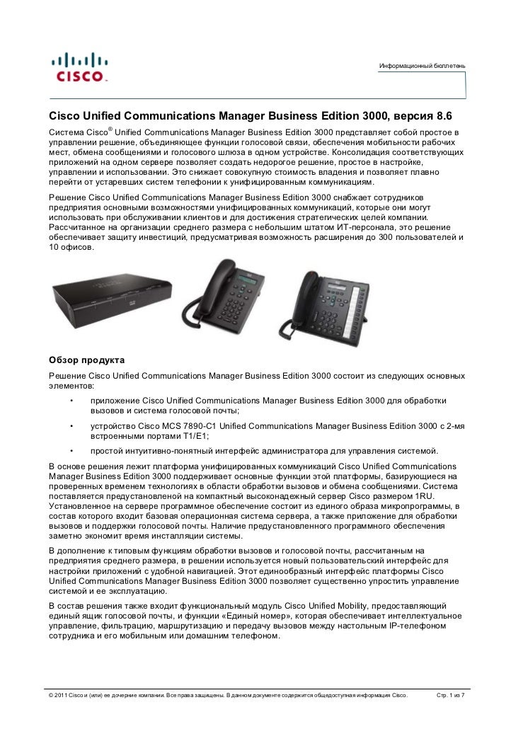 Информационный бюллетеньCisco Unified Communications Manager Business Edition 3000, версия 8.6Система Cisco® Unified Commu...