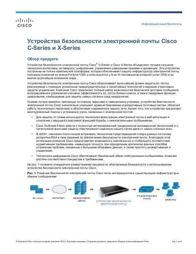 © Компания Cisco и (или) ее дочерние компании, 2012 г. Все права защищены. В данном документе содержится общедоступная инф...
