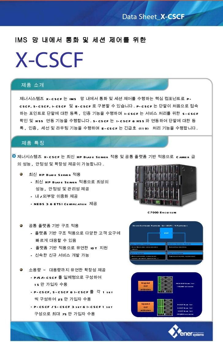 제품 소개 Data Sheet_ X-CSCF IMS  망 내에서 통화 및 세션 제어를 위한 X-CSCF 제품 특징 제너시스템즈  X-CSCF 는 최신  HP Blade Server  적용 및 공통 플랫폼 기반 적응으로 ...