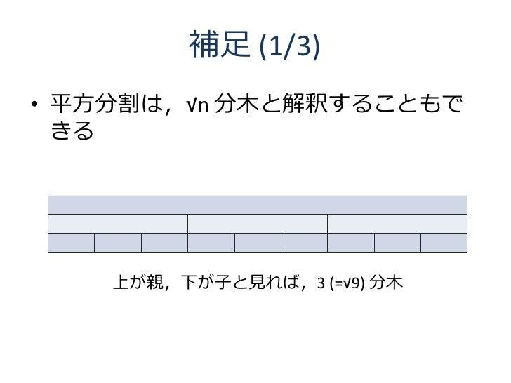 補足 (1/3) • 平方分割は,√n 分木と解釈することもで   きる         上が親,下が子と見れば,3 (=√9) 分木
