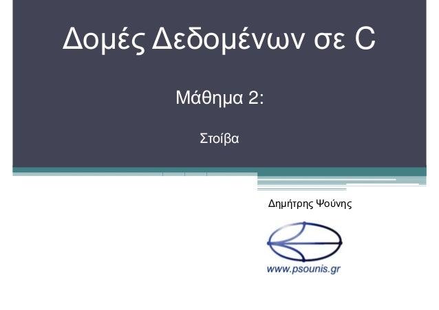 ∆οµές ∆εδοµένων σε C Μάθηµα 2: Στοίβα ∆ηµήτρης Ψούνης