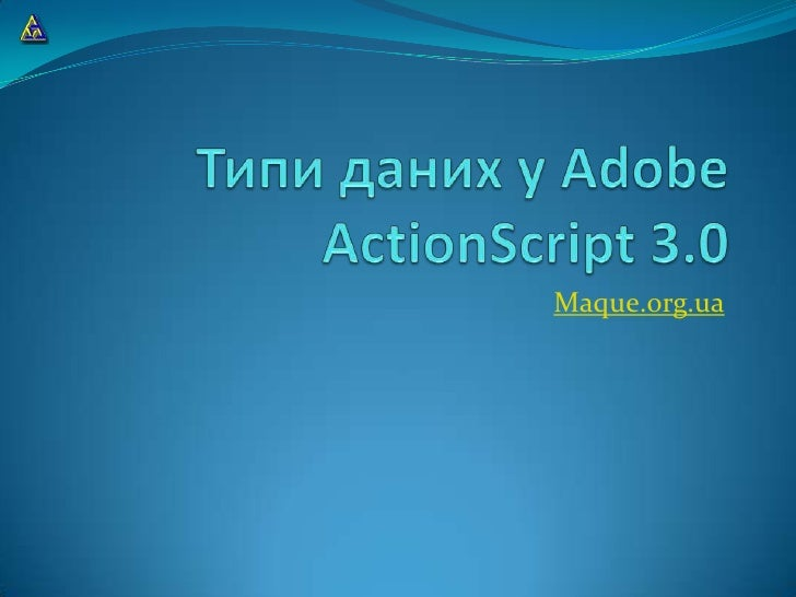 Типиданих у AdobeActionScript 3.0<br />Maque.org.ua<br />