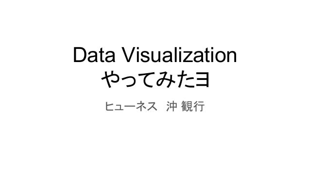 Data Visualization やってみたヨ ヒューネス 沖 観行