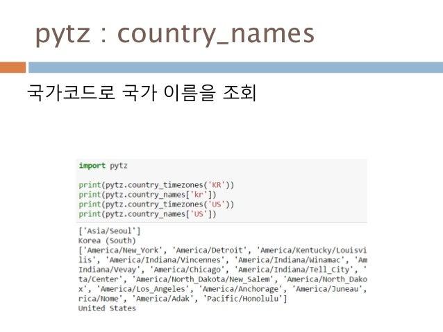 pytz : country_names 국가코드로 국가 이름을 조회