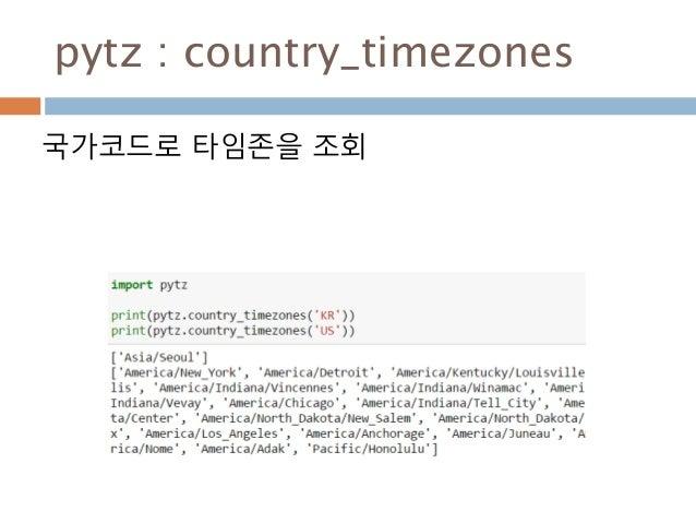 pytz : country_timezones 국가코드로 타임존을 조회