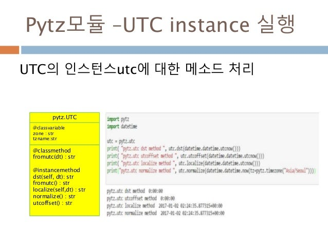 Pytz모듈 –UTC instance 실행 UTC의 인스턴스utc에 대한 메소드 처리 pytz.UTC @classvariable zone : str tzname:str @classmethod fromutc(dt) : s...