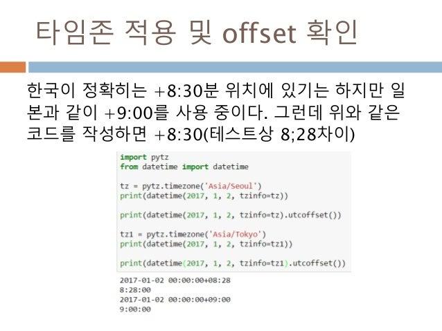 타임존 적용 및 offset 확인 한국이 정확히는 +8:30분 위치에 있기는 하지만 일 본과 같이 +9:00를 사용 중이다. 그런데 위와 같은 코드를 작성하면 +8:30(테스트상 8;28차이)