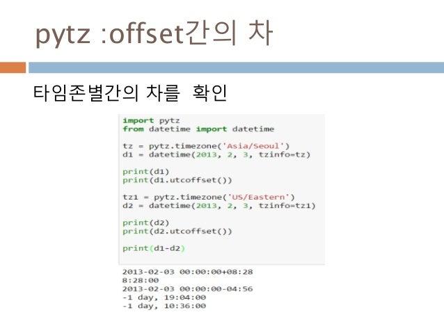 pytz :offset간의 차 타임존별간의 차를 확인