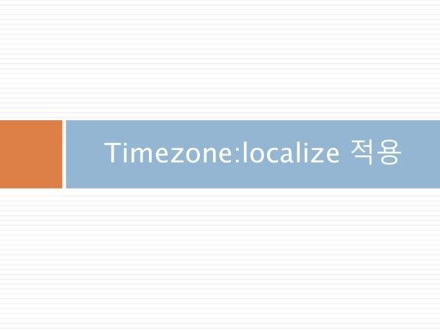 Timezone:localize 적용