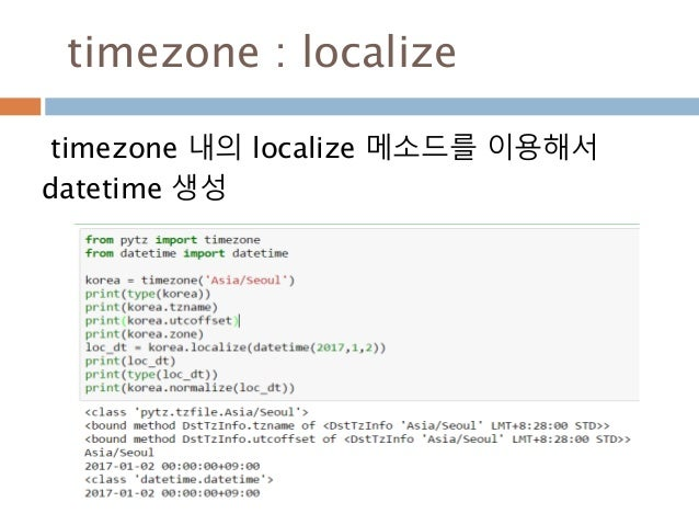 timezone : localize timezone 내의 localize 메소드를 이용해서 datetime 생성