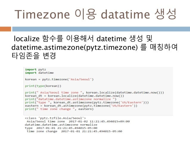 Timezone 이용 datatime 생성 localize 함수를 이용해서 datetime 생성 및 datetime.astimezone(pytz.timezone) 를 매칭하여 타임존을 변경