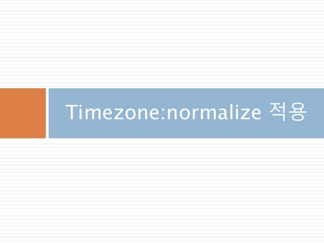 Timezone:normalize 적용