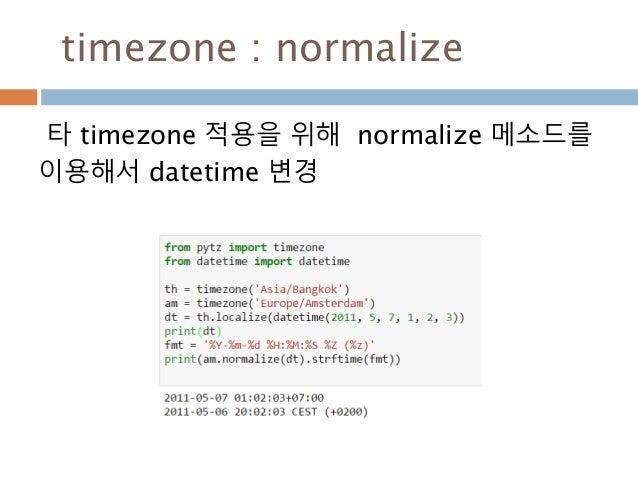 timezone : normalize 타 timezone 적용을 위해 normalize 메소드를 이용해서 datetime 변경