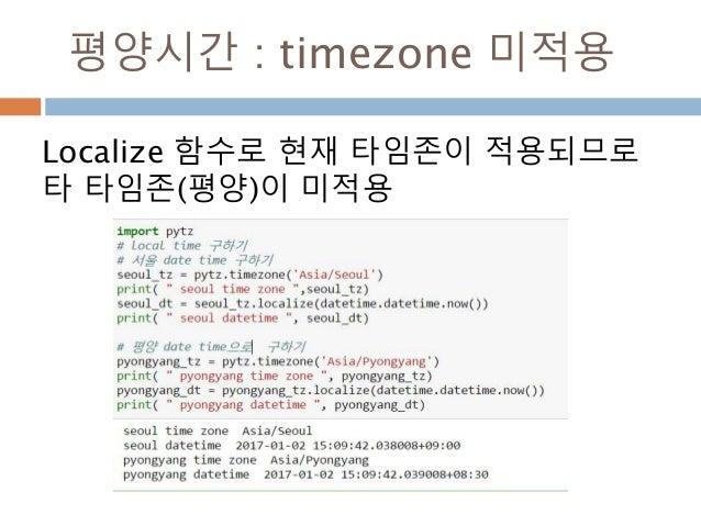 평양시간 : timezone 미적용 Localize 함수로 현재 타임존이 적용되므로 타 타임존(평양)이 미적용
