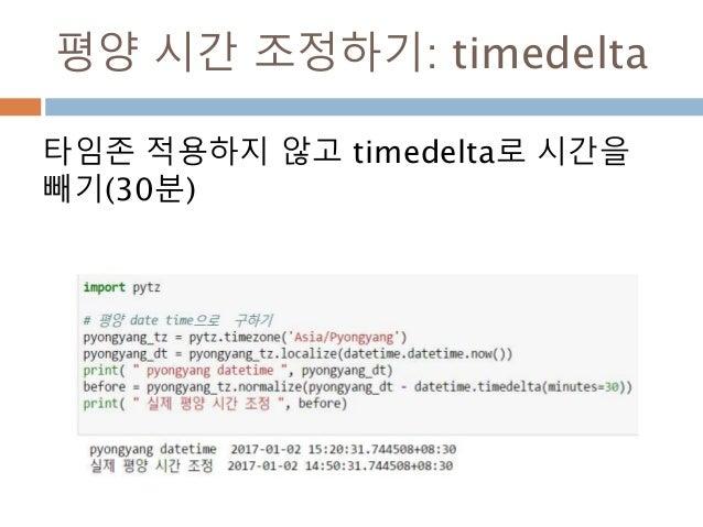 평양 시간 조정하기: timedelta 타임존 적용하지 않고 timedelta로 시간을 빼기(30분)