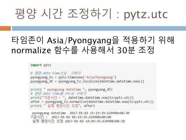 평양 시간 조정하기 : pytz.utc 타임존이 Asia/Pyongyang을 적용하기 위해 normalize 함수를 사용해서 30분 조정