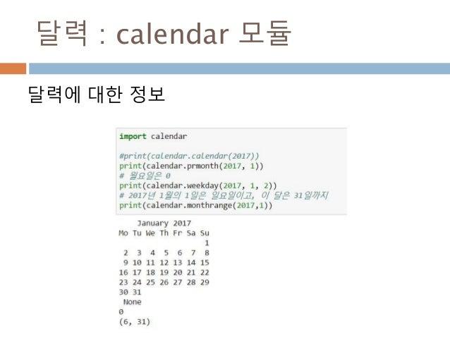 달력 : calendar 모듈 달력에 대한 정보