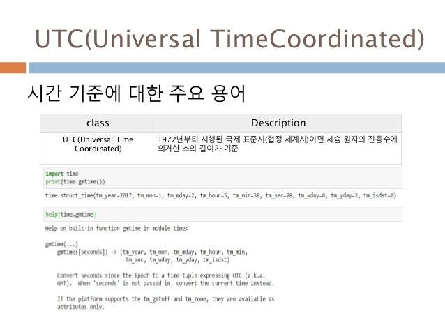 UTC(Universal TimeCoordinated) 시간 기준에 대한 주요 용어 class Description UTC(Universal Time Coordinated) 1972년부터 시행된 국제 표준시(협정 세계시...