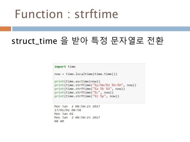 Function : strftime struct_time 을 받아 특정 문자열로 전환
