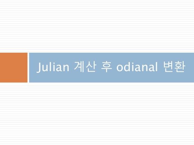 Julian 계산 후 odianal 변환