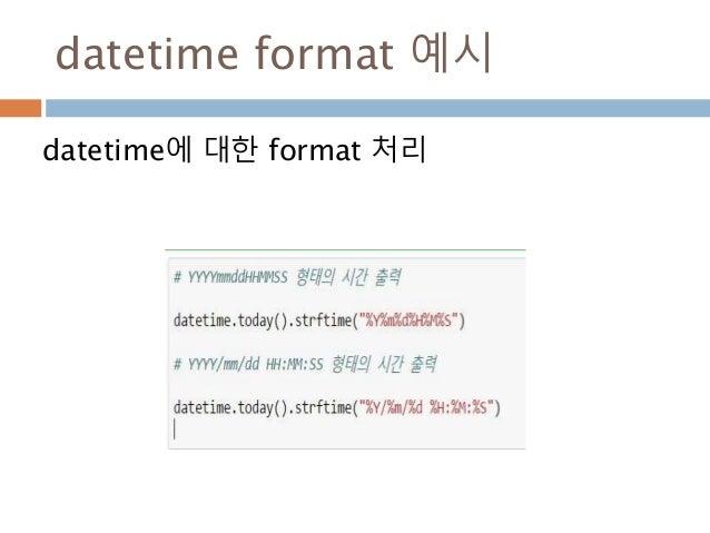 datetime format 예시 datetime에 대한 format 처리