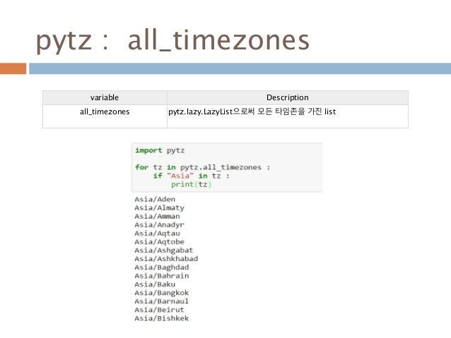 pytz : all_timezones variable Description all_timezones pytz.lazy.LazyList으로써 모든 타임존을 가진 list