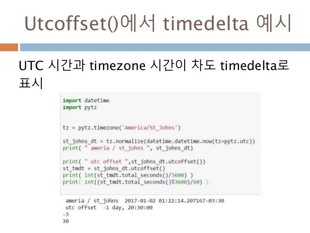 Utcoffset()에서 timedelta 예시 UTC 시간과 timezone 시간이 차도 timedelta로 표시