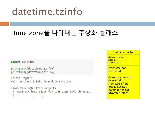 datetime.tzinfo time zone을 나타내는 추상화 클래스 datetime.tzinfo @classvariable zone : str tzname:str @classmethod fromutc(dt) @ins...