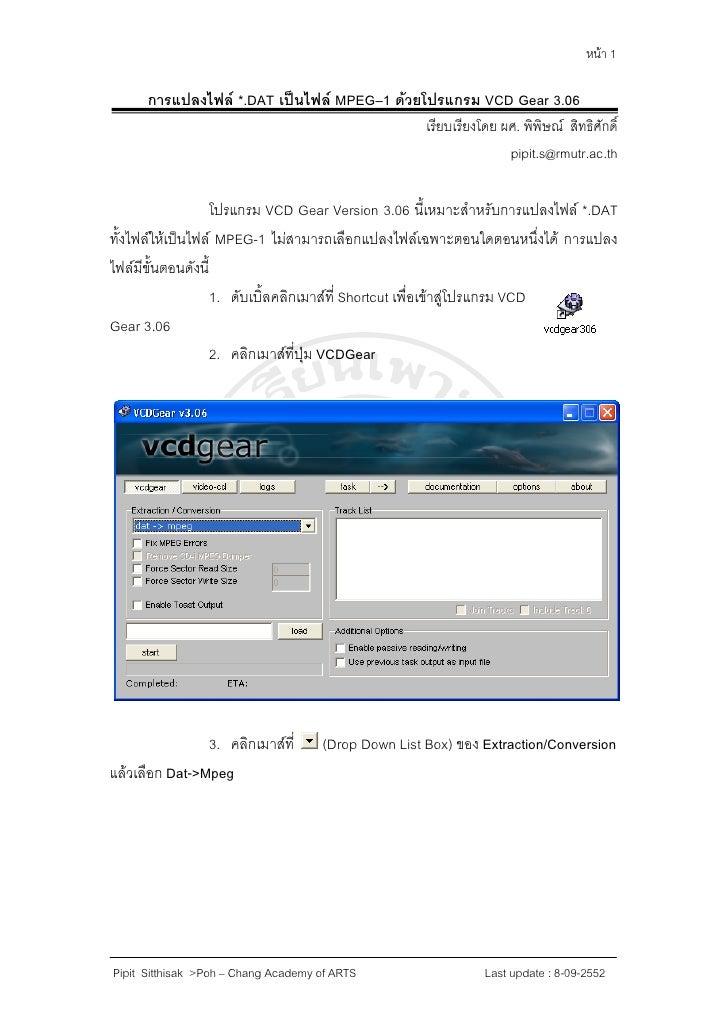 หนา 1      การแปลงไฟล *.DAT เปนไฟล MPEG–1 ดวยโปรแกรม VCD Gear 3.06                                                   ...
