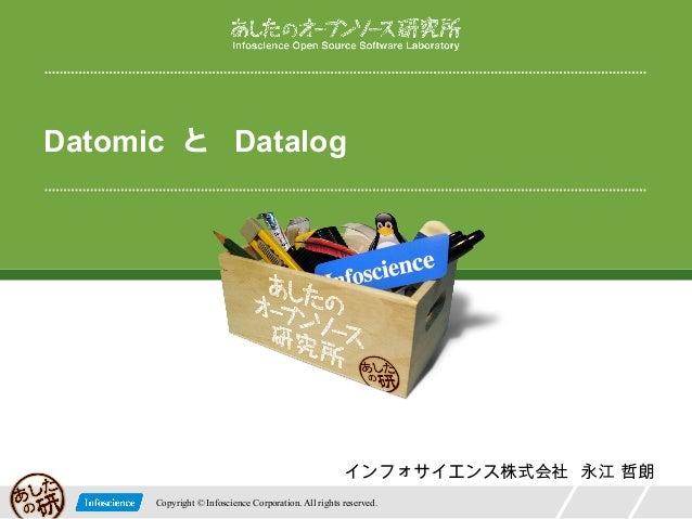 Copyright © Infoscience Corporation. All rights reserved. Datomic と Datalog インフォサイエンス株式会社 永江 哲朗