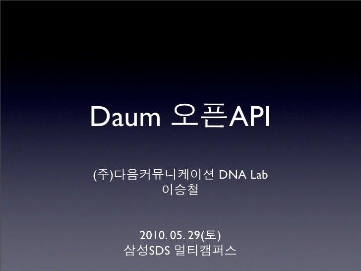 Daum                        API (   )                   DNA Lab            2010. 05. 29(   )          SDS