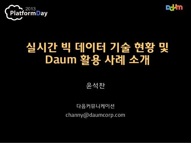 실시간 빅 데이터 기술 현황 및 Daum 활용 사례 소개 윤석찬 다음커뮤니케이션 channy@daumcorp.com