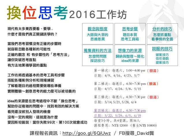 David龔-2016開課說明 032016 Slide 2