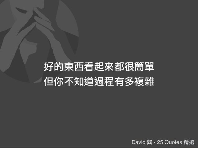 David 龔 - 25 Quotes 精選 好的東西看起來都很簡單 但你不知道過程有多複雜