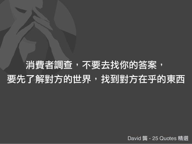 David 龔 - 25 Quotes 精選 消費者調查,不要去找你的答案, 要先了解對方的世界,找到對方在乎的東西