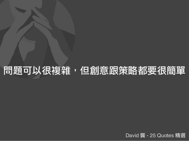 David 龔 - 25 Quotes 精選 問題可以很複雜,但創意跟策略都要很簡單