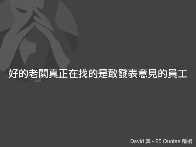 David 龔 - 25 Quotes 精選 好的老闆真正在找的是敢發表意見的員工