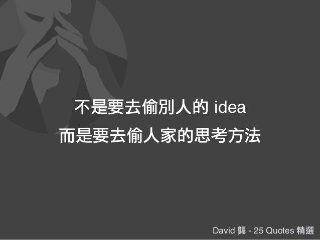 David 龔 - 25 Quotes 精選 不是要去偷別人的 idea 而是要去偷人家的思考方法