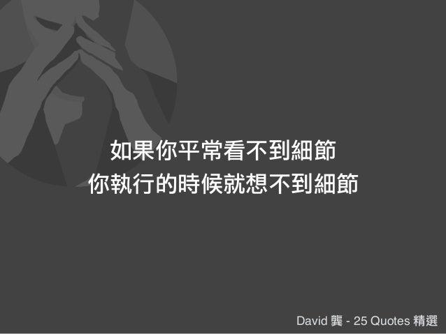 David 龔 - 25 Quotes 精選 如果你平常看不到細節 你執行的時候就想不到細節