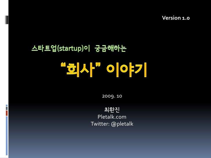Version 1.0         2009. 10       최환진   Pletalk.com Twitter: @pletalk