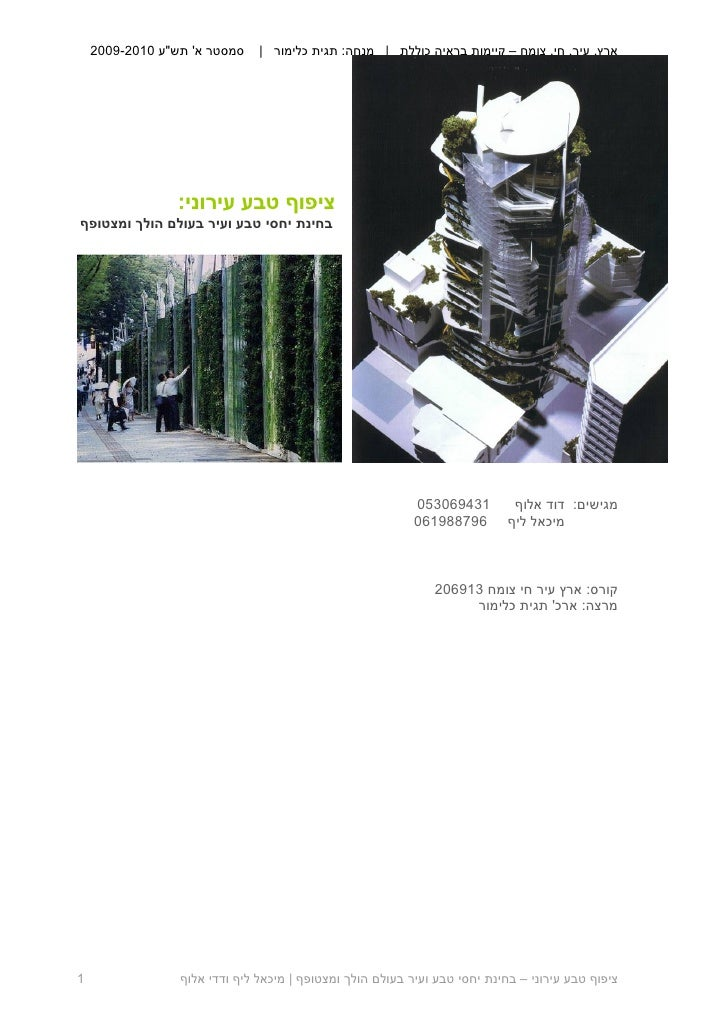 Urban nature - examining the relationship of nature and city in the world