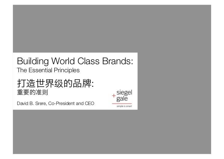 Building World Class Brands:The Essential Principles                                  :David B. Srere, Co-President and CEO