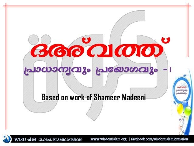 ZAvh¯v Based on work of Shameer Madeeni {]m[m-yhpw {]tbm-Khpw þ1 WISD M www.wisdomislam.org | facebook.com/wisdomislamicmi...