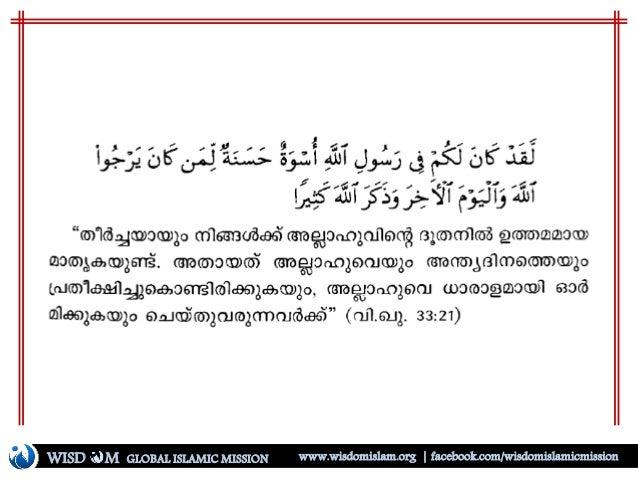 WISD M www.wisdomislam.org | facebook.com/wisdomislamicmissionGLOBAL ISLAMIC MISSION