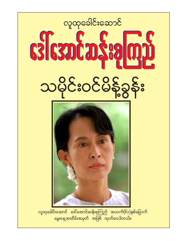 Parents demand Aung San Suu Kyi is cut from children's book of role models