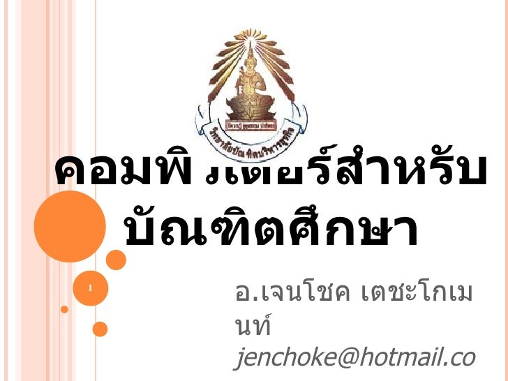 คอมพิวเตอร์สำำหรับ   บัณฑิตศึกษำ  1        อ.เจนโชค เตชะโกเม        นท์        jenchoke@hotmail.co