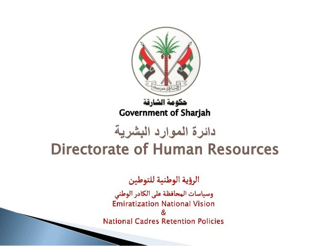 الموارد دائرةالبشرية Directorate of Human Resources Government of Sharjah