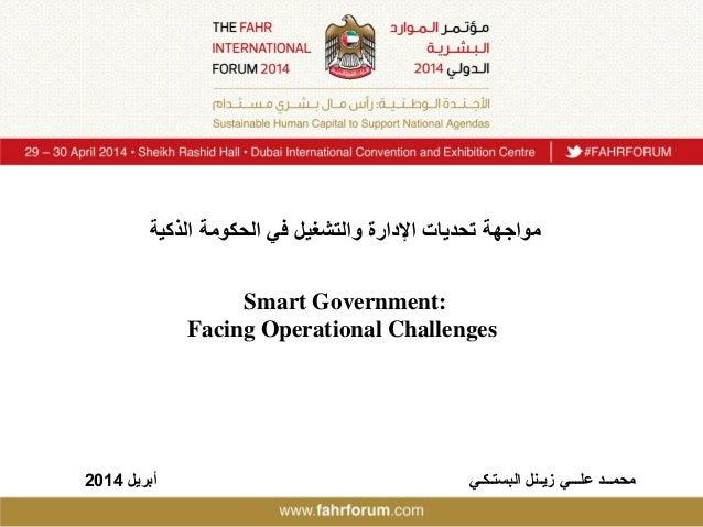 الذكية الحكومة في والتشغيل اإلدارة تحديات مواجهة Smart Government: Facing Operational Challenges البستـكـي...