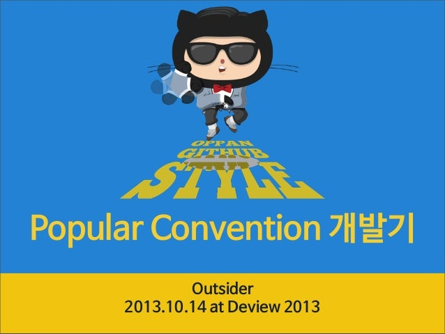 Popular Convention 개발기 Outsider 2013.10.14 at Deview 2013